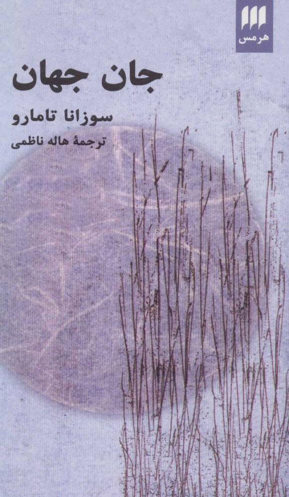 کتاب جان جهان