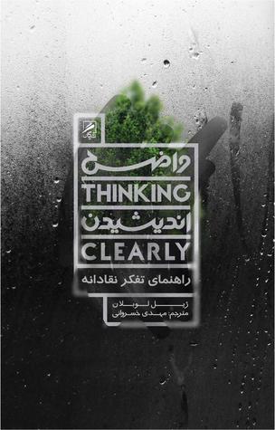 کتاب واضح اندیشیدن