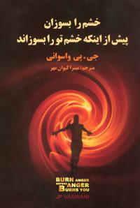 کتاب خشم را بسوزان پیش از اینکه خشم تو را بسوزاند