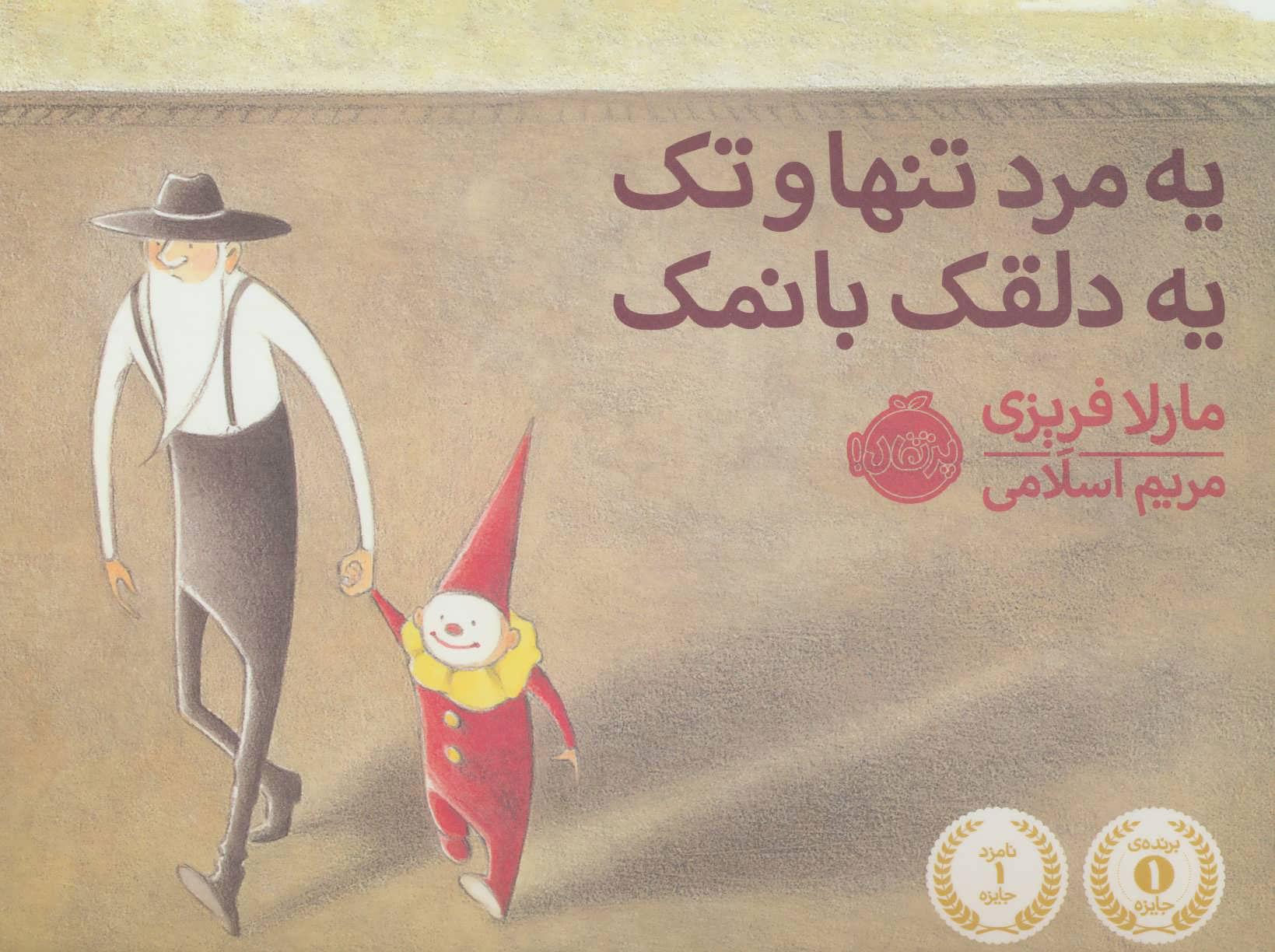 کتاب یه مرد تنها و تک یه دلقک بانمک