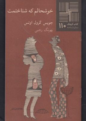 کتاب خوشحالم که شناختمت