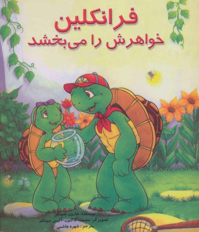 کتاب فرانکلین خواهرش را می بخشد