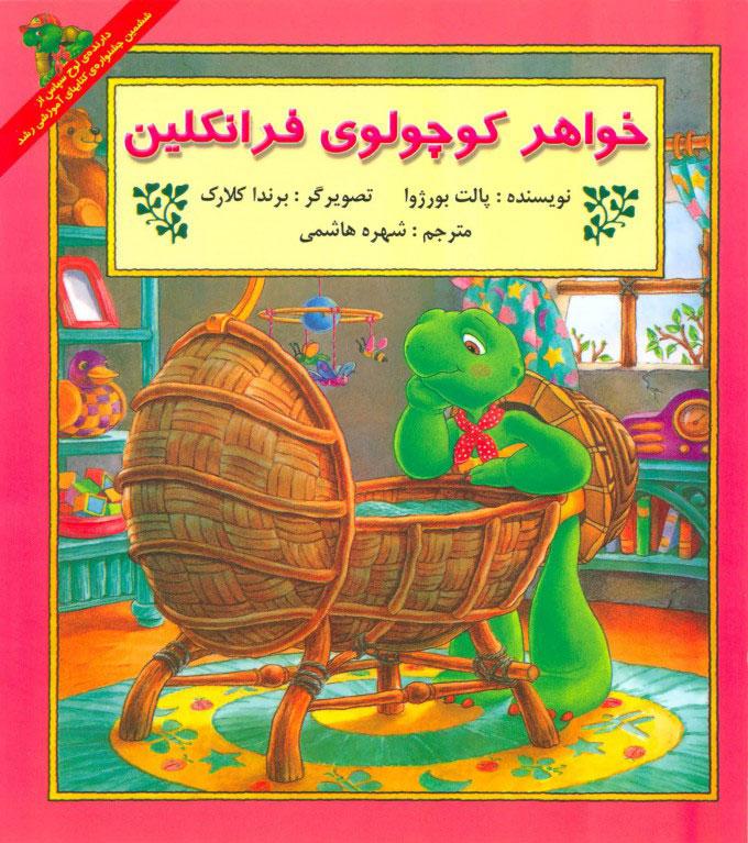 کتاب خواهر کوچولوی فرانکلین