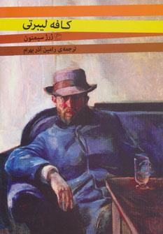 کتاب کافه لیبرتی