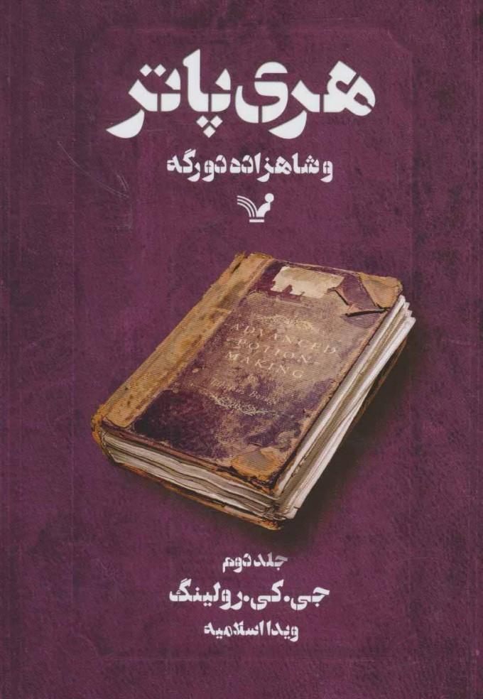 کتاب هری پاتر و شاهزاده دورگه 2