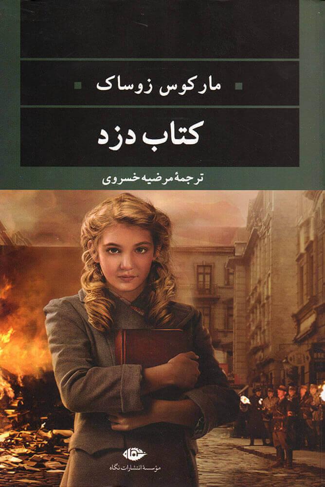 کتاب کتاب دزد