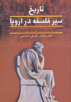 کتاب تاریخ سیر فلسفه در اروپا