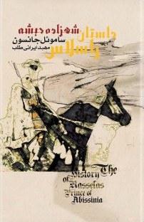 کتاب داستان راسلاس، شهزاده ی حبشه