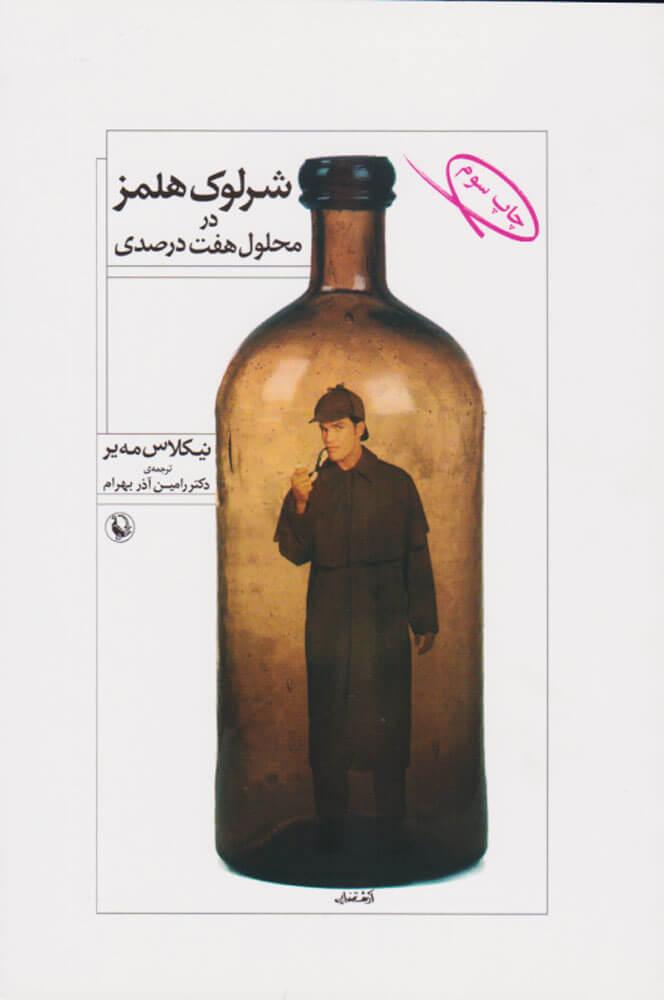 کتاب شرلوک هلمز در محلول هفت درصدی
