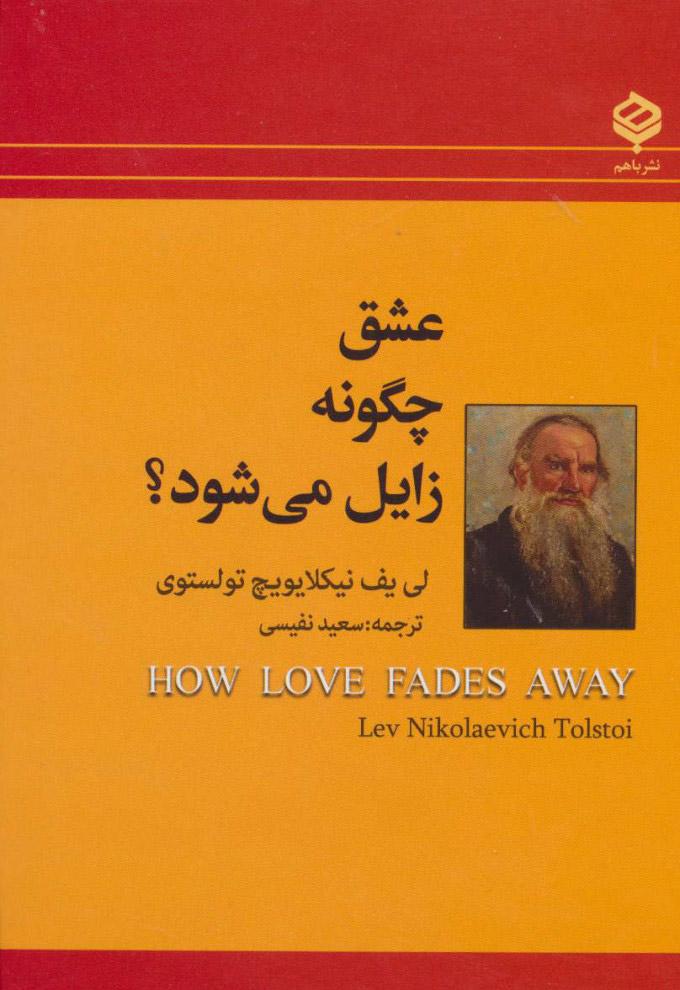 کتاب عشق چگونه زایل می شود؟