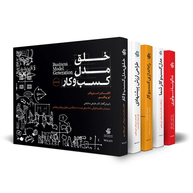 کتاب کتاب های خلق و راه اندازی کسب و کار های نوپا