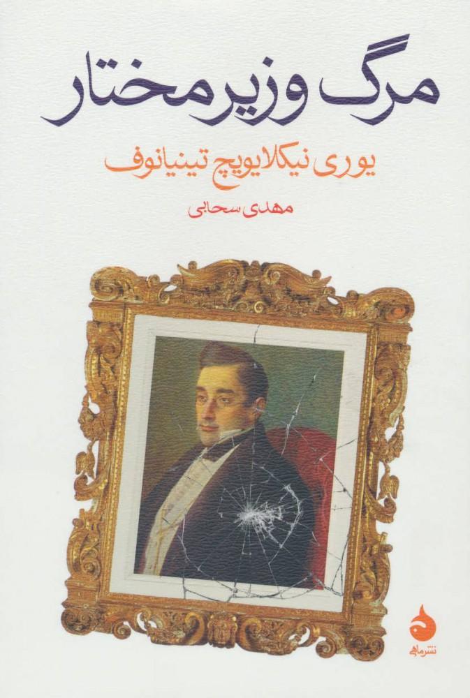 کتاب مرگ وزیر مختار