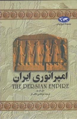 کتاب امپراتوری ایران