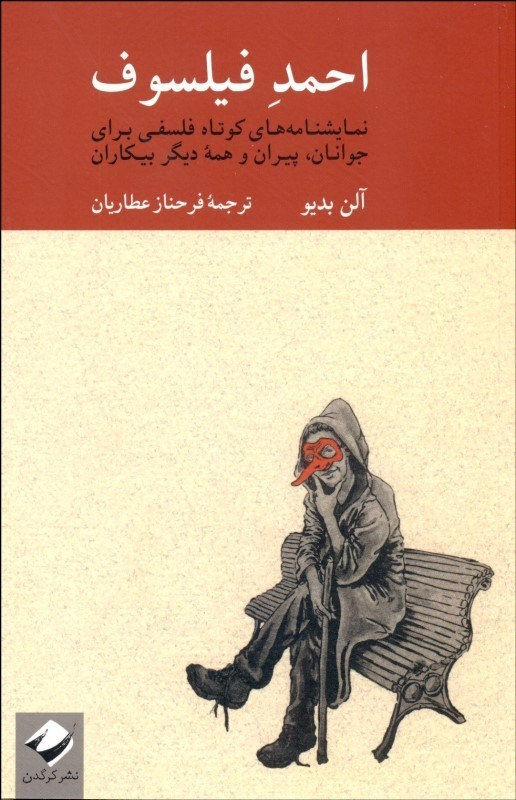 کتاب احمد فیلسوف