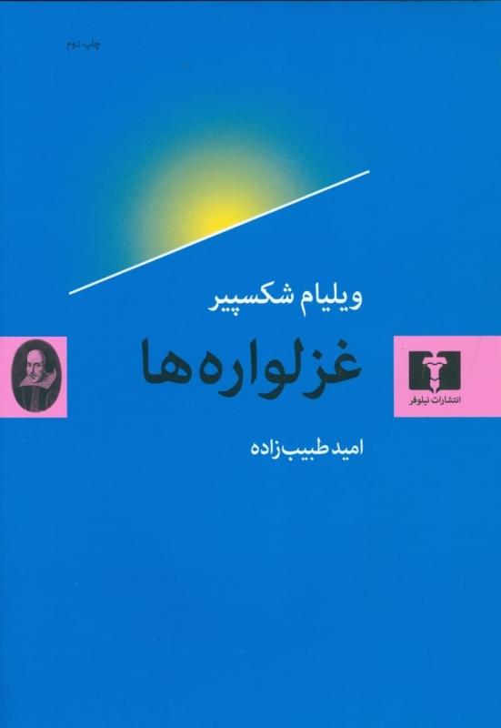 کتاب غزلواره ها