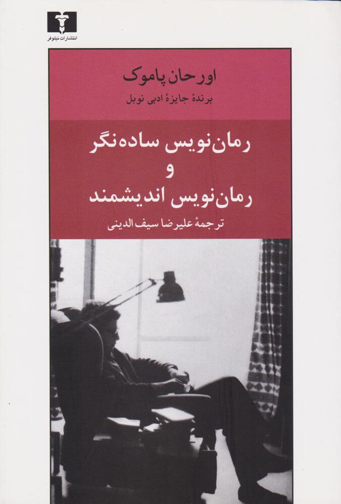 کتاب رمان نویس ساده نگر و رمان نویس اندیشمند