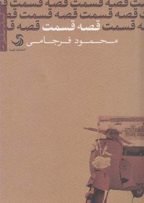 کتاب قصه قسمت