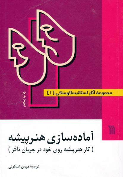 کتاب مجموعه آثار استانیسلاوسکی (۳ جلدی)