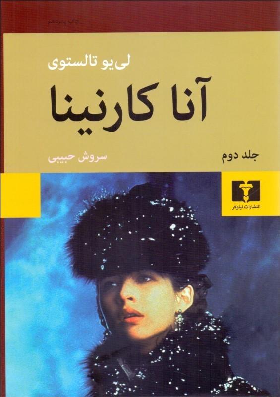 کتاب آنا کارنینا (جلد سخت)