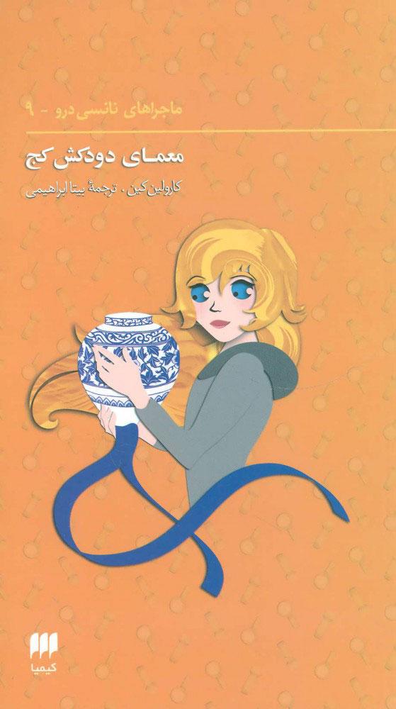 کتاب ماجراهای نانسی درو (9)