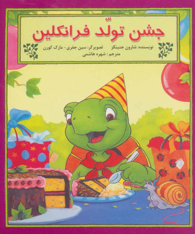 کتاب جشن تولد فرانکلین