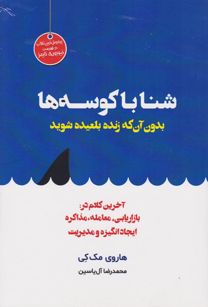 کتاب شنا با کوسه ها بدون آنکه زنده بلعیده شوید