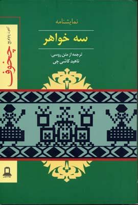 کتاب نمایشنامه سه خواهر