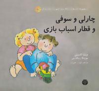 کتاب چارلی و سوفی و قطار اسباب بازی