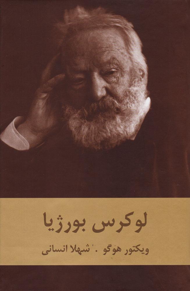 کتاب لوکرس بورژیا