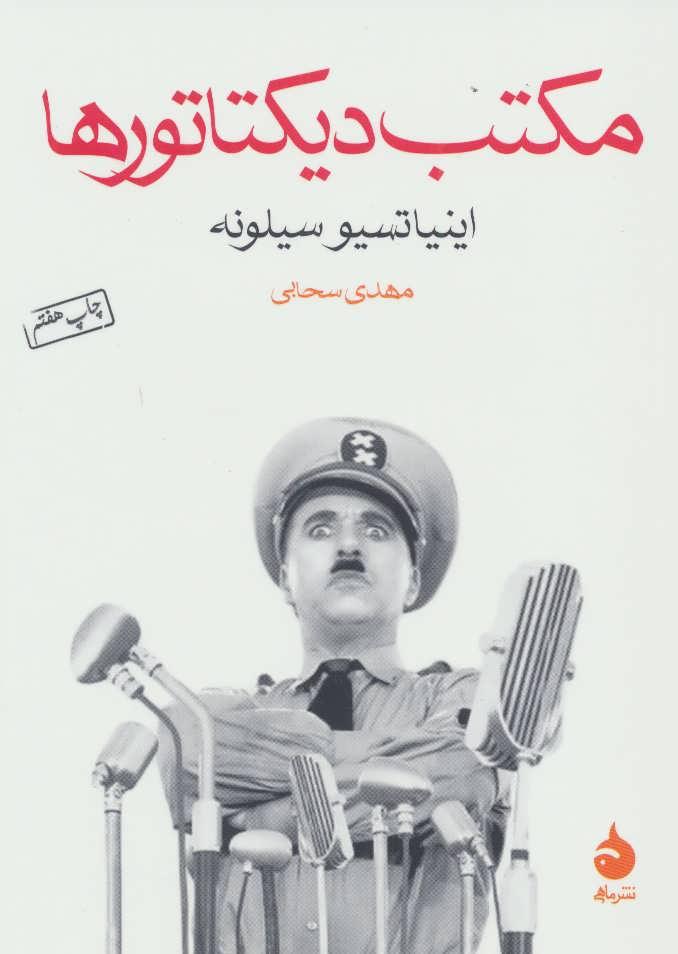 کتاب مکتب دیکتاتورها
