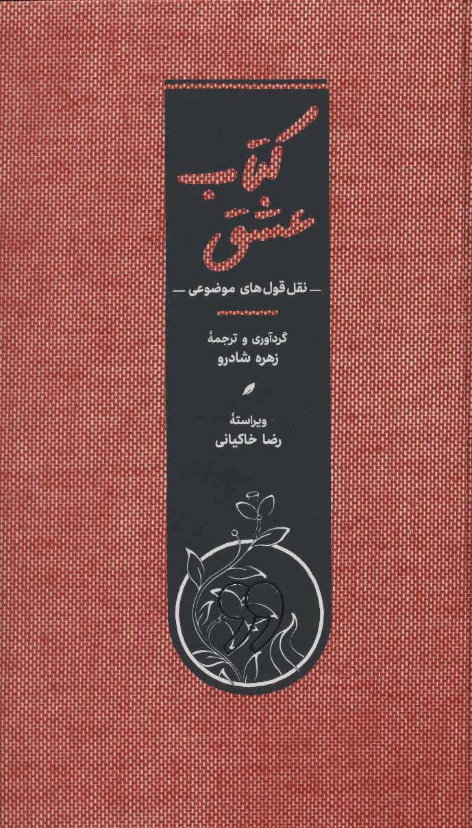 کتاب کتاب عشق
