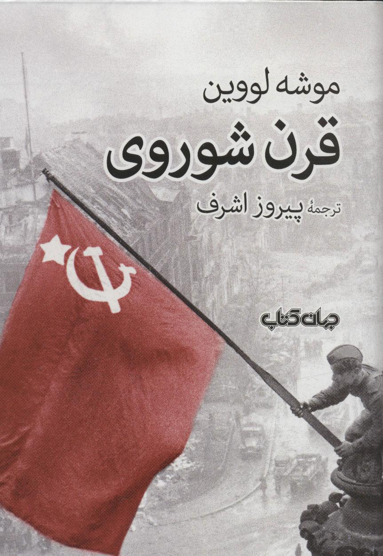 کتاب قرن شوروی