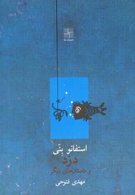 کتاب دزد و داستان های دیگر