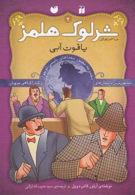کتاب شرلوک هلمز 2