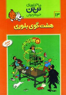 رمان ماجراهای تن تن (13)