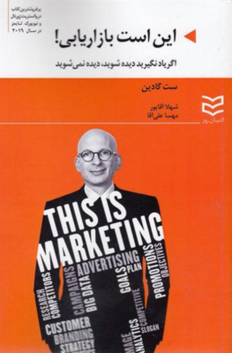 کتاب این است بازاریابی