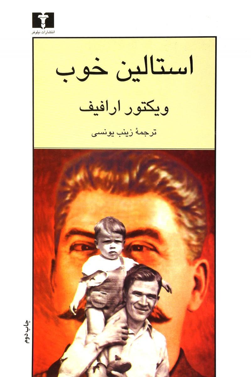 کتاب استالین خوب
