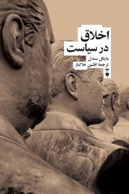 کتاب اخلاق در سیاست