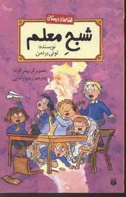 کتاب شبح معلم