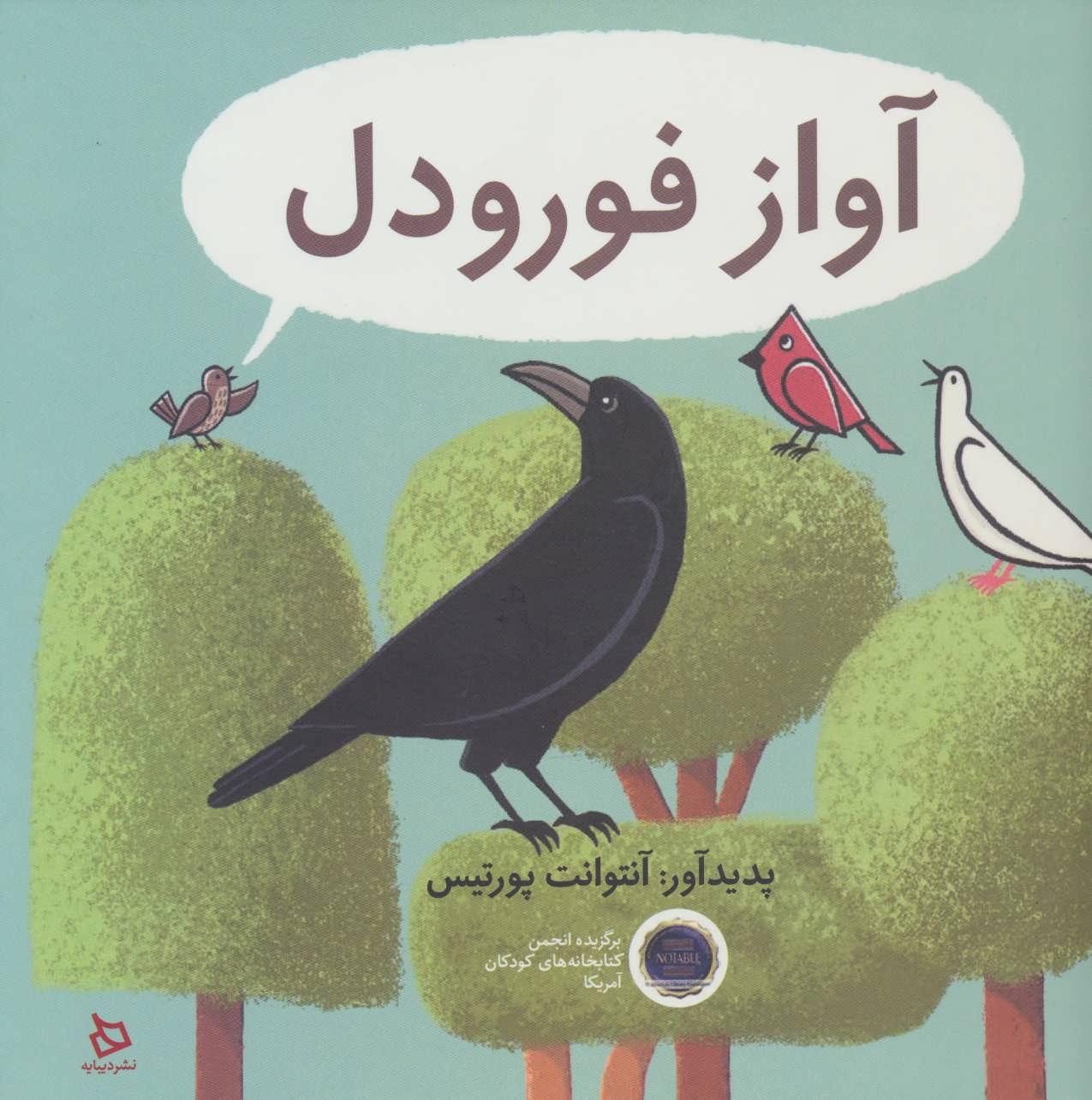 کتاب آواز فورودل