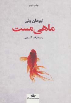 کتاب ماهی مست