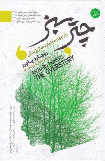 کتاب چتر سبز