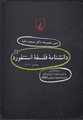 کتاب دانشنامه استنفورد (2)