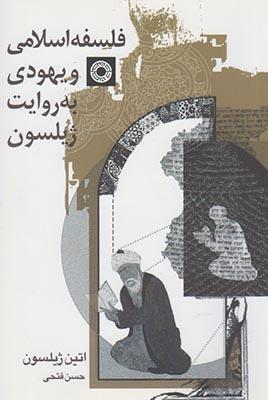 کتاب فلسفه اسلامی و یهودی به روایت ژیلسون