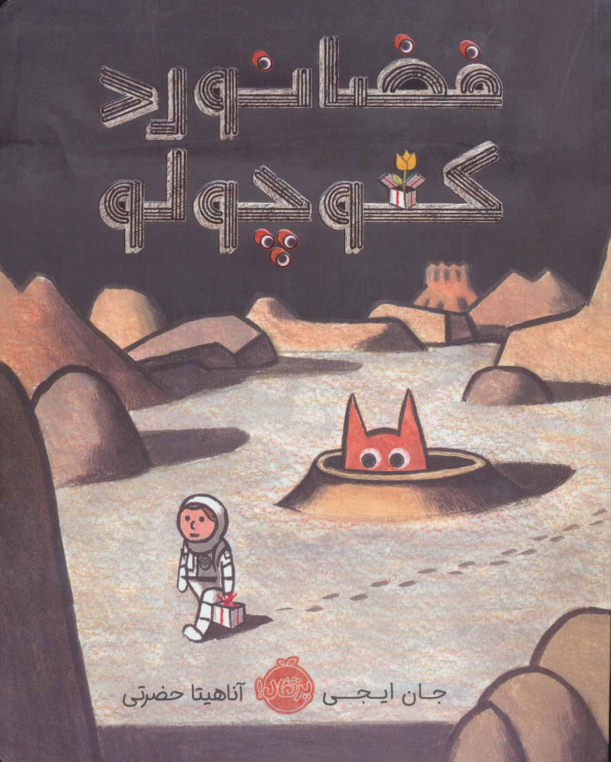 رمان فضانورد کوچولو
