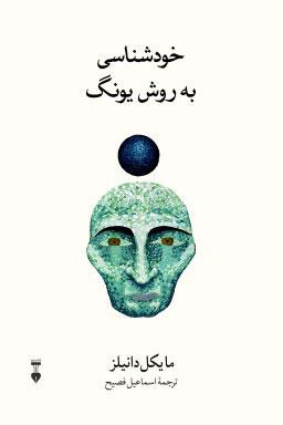 کتاب خودشناسی به روش یونگ