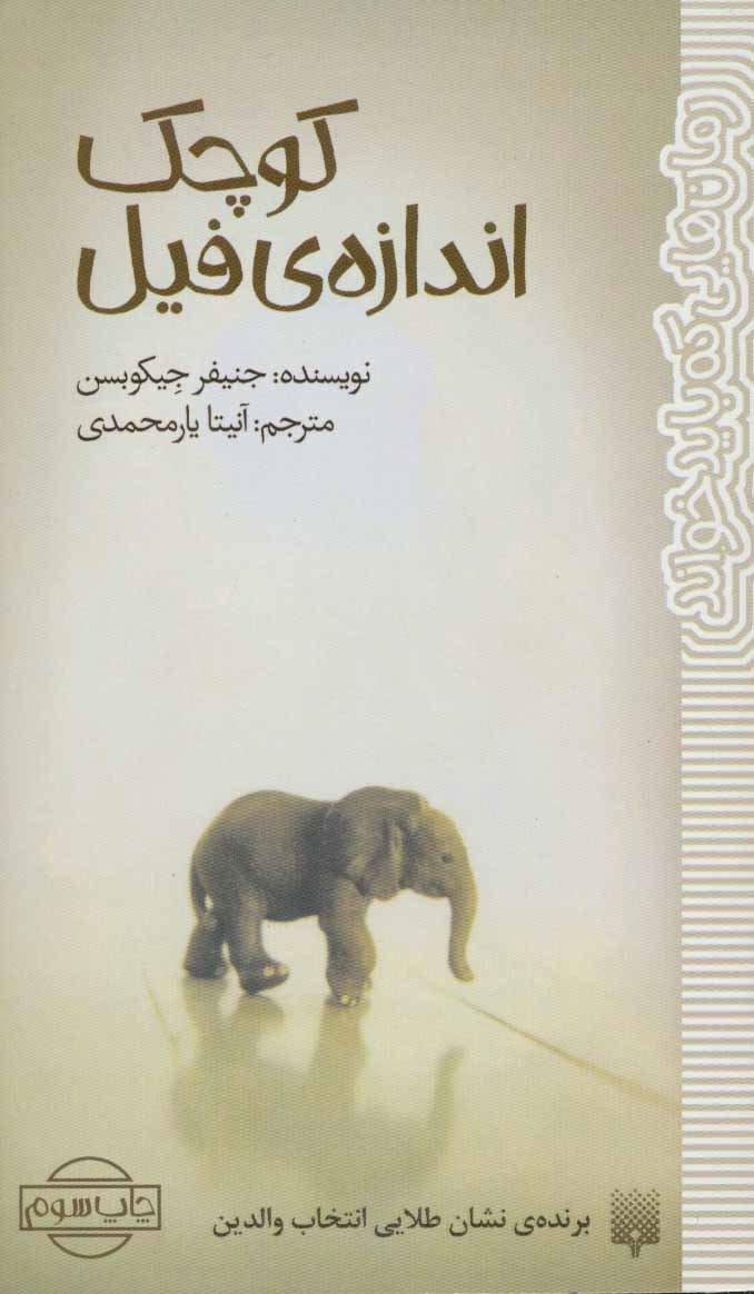 کتاب کوچک اندازه ی فیل