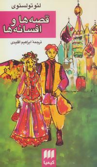 کتاب قصه ها و افسانه ها