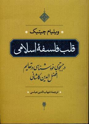 کتاب قلب فلسفه اسلامی