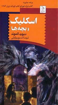 کتاب اسکلیگ و بچه ها